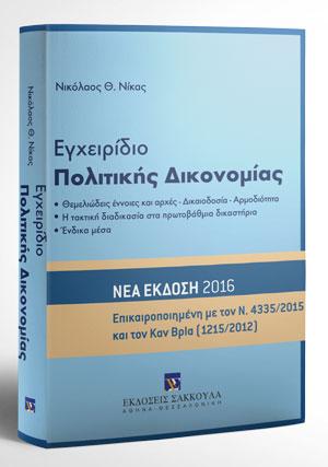 Εγχειρίδιο Πολιτικής Δικονομίας - Β' έκδοση