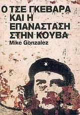 Ο Τσε Γκεβάρα και η επανάσταση στην Κούβα