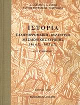 Ιστορία ελληνορωμαϊκή, βυζαντινή, μεσαιωνική Ευρώπης 146 π.Χ. - 1453 μ.Χ.  Β΄, Ε΄ γυμνασίου