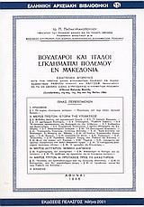 Βούλγαροι και Ιταλοί εγκληματίαι πολέμου εν Μακεδονία
