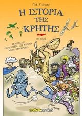 Η ιστορία της Κρήτης σε κόμιξ