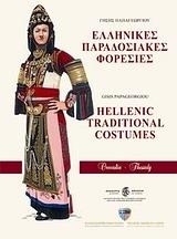 Ελληνικές παραδοσιακές φορεσιές: Θεσσαλία
