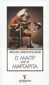 Ο Μαιτρ και η Μαργαρίτα