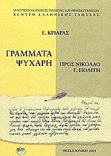 Γράμματα Ψυχάρη προς Νικόλαο Γ. Πολίτη