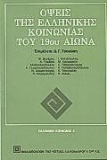 Όψεις της ελληνικής κοινωνίας του 19ου αιώνα