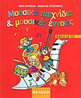 Μουσικά παιχνίδια και μουσικές έννοιες
