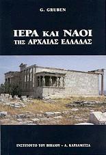 Ιερά και ναοί της Αρχαίας Ελλάδας
