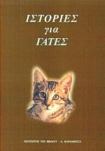 Ιστορίες για γάτες