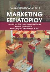 Marketing εστιατορίου