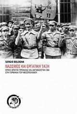 Ναζισμός και εργατική τάξη