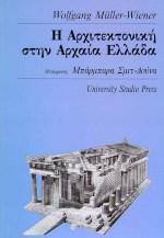 Η αρχιτεκτονική στην αρχαία Ελλάδα