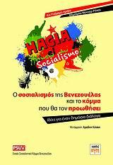 Ο σοσιαλισμός της Βενεζουέλας και το κόμμα που θα τον προωθήσει
