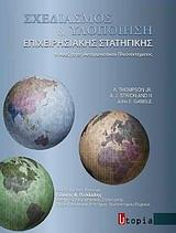 Σχεδιασμός και υλοποίηση επιχειρησιακής στρατηγικής