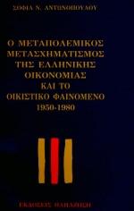 Ο μεταπολεμικός μετασχηματισμός της ελληνικής οικονομίας και το οικιστικό φαινόμενο 1950-1980