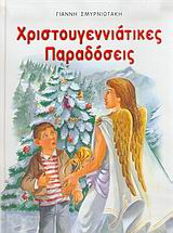 Χριστουγεννιάτικες παραδόσεις