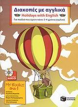 Διακοπές με αγγλικά