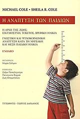 Η ανάπτυξη των παιδιών
