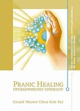 Pranic Healing προχωρημένου επιπέδου