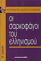 Οι σαρκοφάγοι του ελληνισμού