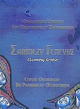 Ορθόδοξον Κέντρον του Οικουμενικού Πατριαρχείου Σαμπεζύ Γενεύης