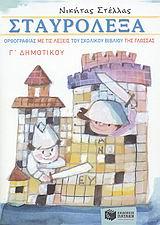 Σταυρόλεξα ορθογραφίας με τις λέξεις του σχολικού βιβλίου της γλώσσας Γ΄ δημοτικού