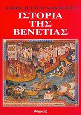 Ιστορία της Βενετίας
