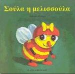 Σούλα η μελισσούλα