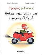 Ο μικρός φιλόσοφος: Θέλω την κόκκινη μοτοσικλέτα!