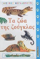 Τα ζώα της ζούγκλας