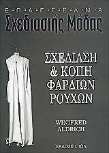 Σχεδίαση και κοπή φαρδιών ρούχων