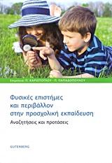 Φυσικές επιστήμες και περιβάλλον στην προσχολική εκπαίδευση
