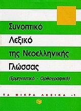 Συνοπτικό λεξικό της νεοελληνικής γλώσσας