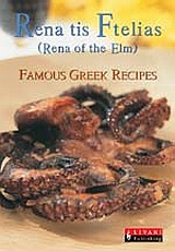 Rena tis Ftelias, Famous Greek Recipes