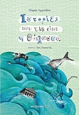 Ιστορίες που τις είπε η θάλασσα