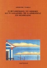 Οι μεταμορφώσεις του εθνισμού και το ιδεολόγημα της ελληνικότητας στο μεσοπόλεμο