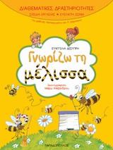 Γνωρίζω τη μέλισσα
