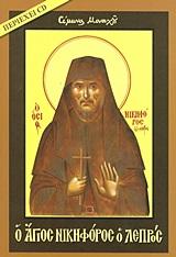 Ο άγιος Νικηφόρος ο λεπρός
