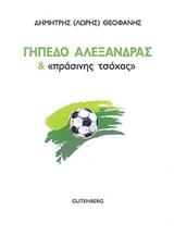 Γήπεδο Αλεξάνδρας και