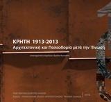 Κρήτη 1913-2013: Αρχιτεκτονική και πολεοδομία μετά την Ένωση