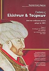 Σχέσεις Ελλήνων και Τούρκων από τον ενδέκατο αιώνα μέχρι το 1821