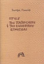 Όψεις του παγκόσμιου και του ελληνικού γίγνεσθαι