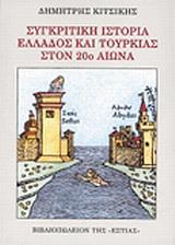 Συγκριτική ιστορία Ελλάδος και Τουρκίας στον 20ό αιώνα