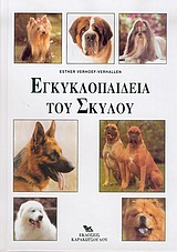 Εγκυκλοπαίδεια του σκύλου