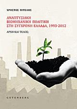 Αναπτυξιακή βιομηχανική πολιτική στη σύγχρονη Ελλάδα, 1993-2012