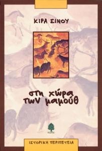 Στη χώρα των μαμούθ