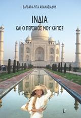 Ινδία και ο Περσικός μου κήπος