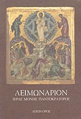 Λειμωνάριον Ιεράς Μονής Παντοκράτορος