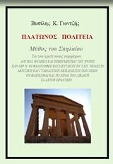 Πλάτωνος Πολιτεία