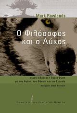 Ο φιλόσοφος και ο λύκος