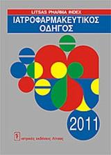 Ιατροφαρμακευτικός οδηγός 2011